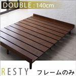 すのこベッド 【Resty】