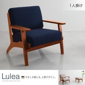 ソファー 1人掛け モスグリーン 北欧デザイン木肘ソファ【Lulea】ルレオ