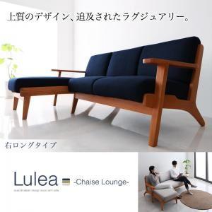 ソファー【Lulea】グリーン 北欧デザイン木肘ソファ【Lulea】ルレオ シェーズロング(右ロングタイプ)