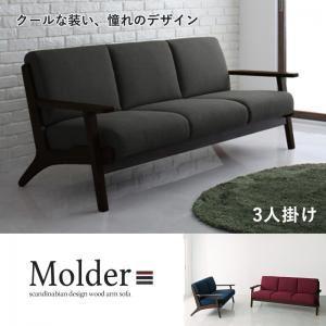 ソファー 3人掛け ワインレッド 北欧デザイン木肘ソファ【Molder】モルダー