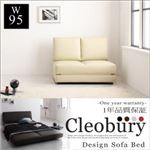 ソファーベッド 幅95cm【Cleobury】
