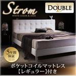 ベッド 【Strom】