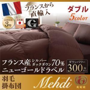 【単品】掛け布団 ダブル 【Mehdi】 アイボリー 日本製防カビ消臭フランス産 ダックダウン ニューゴールドラベル 羽毛掛布団【Mehdi】メディ