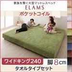 大型マットレスベッド【ELAMS】