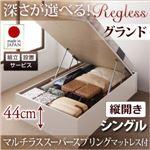 収納ベッド 【Regless】