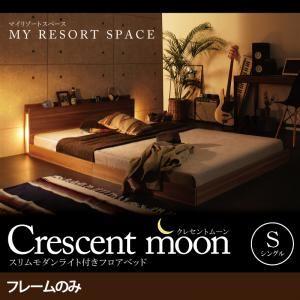 フロアベッド シングル【Crescent moon】【フレームのみ】 ウォルナットブラウン スリムモダンライト付きフロアベッド 【Crescent moon】クレセントムーン