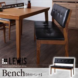 【ベンチのみ】ダイニングベンチ【LEWIS】ライトブラウン 天然木北欧ヴィンテージスタイルダイニング【LEWIS】ルイス/背付ベンチ