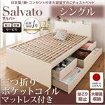 6万円の組立設置サービス付きベッド