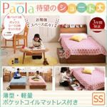 3万円で買えるセミシングルベッド