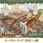ガーデンファーニチャー 5点セットA(テーブル+チェアA:肘有4脚組)【mosso】チーク天然木 折りたたみ式本格派リビングガーデンファニチャー【mosso】モッソの詳細ページへ