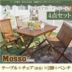ガーデンファーニチャー 4点セットA(テーブル+チェアA:肘有2脚組+ベンチ)【mosso】チーク天然木 折りたたみ式本格派リビングガーデンファニチャー【mosso】モッソの詳細ページへ