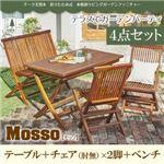 ガーデンファーニチャー 4点セットB(テーブル+チェアB:肘無2脚組+ベンチ)【mosso】チーク天然木 折りたたみ式本格派リビングガーデンファニチャー【mosso】モッソの詳細ページへ