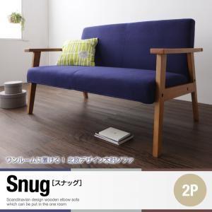 ソファー 2人掛け【Snug】ブラウン ワンルームに置ける!北欧デザイン木肘ソファ【Snug】スナッグ