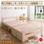 すのこベッド シングル【BOSQUE】高さ調節できる純国産シンプル檜天然木すのこベッド【BOSQUE】ボスケの詳細ページへ