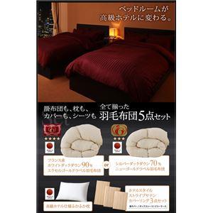 布団5点セット キング【エクセルゴールドラベル】ワインレッド 高級ホテルスタイル羽毛布団セット