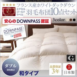 布団8点セット ダブル【和タイプ】モカブラウン DOWNPASS認証 フランス産ホワイトダックダウンエクセルゴールドラベル羽毛布団点セット