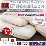 【DOWNPASS認証】フランス産ホワイトダックダウンエクセルゴールドラベル羽毛布団8点セット