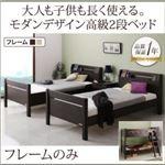 2段ベッド シングル【フレームのみ】フレームカラー:ダークブラウン 大人も子供も長く使えるモダンデザイン 高級2段ベッド Georges ジョルジュの詳細ページへ