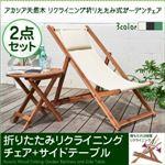 ガーデンファーニチャー 2点セット(チェア1脚+サイドテーブル) 幅55cm チェアカラー:ブラック アカシア天然木 リクライニング折りたたみ式ガーデンチェア Resse レッセの詳細ページへ