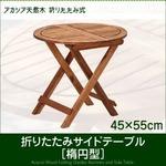 折りたたみサイドテーブル 幅55cm テーブルカラー:アカシアナチュラル アカシア天然木 ガーデン Resse レッセの詳細ページへ