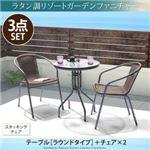ガーデンファーニチャー 3点セット(テーブル+チェア2脚) 幅60cm テーブルカラー:クリア ラタン調リゾートガーデンファニチャー Rashar ラシャルの詳細ページへ