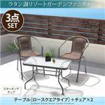 ガーデンファーニチャー 3点セット(テーブル+チェア2脚) 幅80cm テーブルカラー:クリア ラタン調リゾートガーデンファニチャー Rashar ラシャルの詳細ページへ