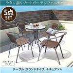 ガーデンファーニチャー 5点セット(テーブル+チェア4脚) 幅60cm テーブルカラー:クリア ラタン調リゾートガーデンファニチャー Rashar ラシャルの詳細ページへ