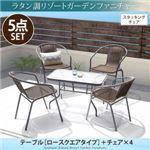 ガーデンファーニチャー 5点セット(テーブル+チェア4脚) 幅80cm テーブルカラー:クリア ラタン調リゾートガーデンファニチャー Rashar ラシャルの詳細ページへ