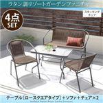 ガーデンファーニチャー 4点セット(テーブル+チェア2脚+ソファ1脚) 幅80cm テーブルカラー:クリア ラタン調リゾートガーデンファニチャー Rashar ラシャルの詳細ページへ