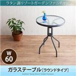 テーブル 幅60cm テーブルカラー:クリア ラタン調リゾートガーデンファニチャー Rashar ラシャルの詳細ページへ
