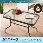 テーブル 幅80cm テーブルカラー:クリア ラタン調リゾートガーデンファニチャー Rashar ラシャルの詳細ページへ
