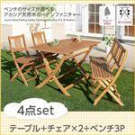 ガーデンファーニチャー 4点セット(テーブル+チェア2脚+ベンチ1脚) ベンチ3Pタイプ 幅120cm テーブルカラー:アカシアナチュラル ベンチのサイズが選べる アカシア天然木ガーデンファニチャー Efica エフィカの詳細ページへ