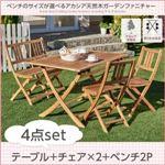 ガーデンファーニチャー 4点セット(テーブル+チェア2脚+ベンチ1脚) ベンチ2Pタイプ 幅120cm テーブルカラー:アカシアナチュラル ベンチのサイズが選べる アカシア天然木ガーデンファニチャー Efica エフィカの詳細ページへ