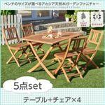 ガーデンファーニチャー 5点セット(テーブル+チェア4脚) チェアタイプ 幅120cm テーブルカラー:アカシアナチュラル アカシア天然木ガーデンファニチャー Efica エフィカの詳細ページへ