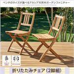 【テーブルなし】チェア2脚セット 座面カラー:アカシアナチュラル アカシア天然木ガーデンファニチャー Efica エフィカの詳細ページへ