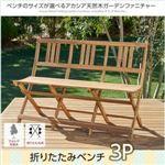 【ベンチのみ】ベンチ 3人掛け 座面カラー:アカシアナチュラル ベンチのサイズが選べる アカシア天然木ガーデンファニチャー Efica エフィカの詳細ページへ