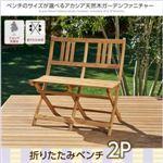 【ベンチのみ】ベンチ 2人掛け 座面カラー:アカシアナチュラル ベンチのサイズが選べる アカシア天然木ガーデンファニチャー Efica エフィカの詳細ページへ