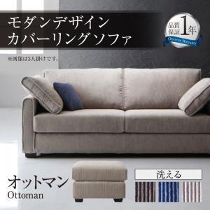 【単品】足置き(オットマン) オットマン グレー モダンデザインストライプカバーリングソファ Cholet ショレ