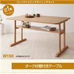 【単品】ダイニングテーブル 幅150cm テーブルカラー:ナチュラル コンパクトリビングダイニング Roche ロシェの詳細ページへ