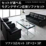 ソファー3点セット(1人掛け×2+3人掛け) 座面カラー:ブラック セットが選べるモダンデザイン応接ソファ シンプルモダンシリーズ BLACK ブラックの詳細ページへ