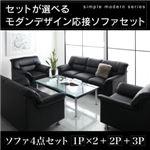 ソファー4点セット(1人掛け×2+2人掛け+3人掛け) 座面カラー:ブラック セットが選べるモダンデザイン応接ソファ シンプルモダンシリーズ BLACK ブラックの詳細ページへ