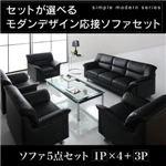 ソファー5点セット(1人掛け×4+3人掛け) 座面カラー:ブラック セットが選べるモダンデザイン応接ソファ シンプルモダンシリーズ BLACK ブラックの詳細ページへ