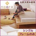 ベッド 【Noora】