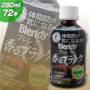 ブレンディ香るブラック 280ml×72本