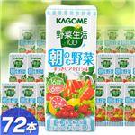 カゴメ 野菜生活100朝のむ野菜 200ml×72本