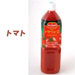 デルモンテ  トマトジュース 900ml 24本セット(1本あたり200円)