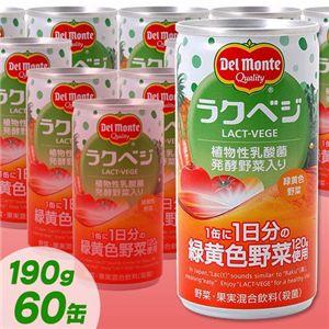 Delmonte(デルモンテ) ラクべジ 緑黄色野菜 190g×60缶<br>(1本あたり約91円)