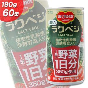 Delmonte(デルモンテ) 濃いラクべジ 190g×60缶<br>(1本あたり約93円)