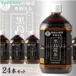 SUNTORY 黒烏龍茶