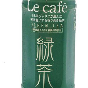 茶香坊 香り貴き 緑茶 500ml 48本セット